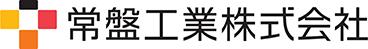 トキノハウス(常盤工業株式会社)