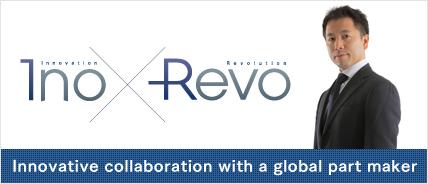 世界的なパーツメーカーと革新的なコラボレーション